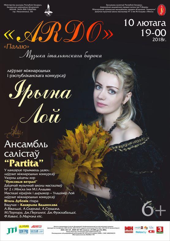 «ARDO» / музыка итальянского барокко: Ирина Лой (сопрано)