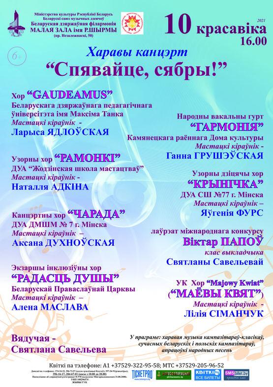 Хоровой концерт «Пойте, друзья»
