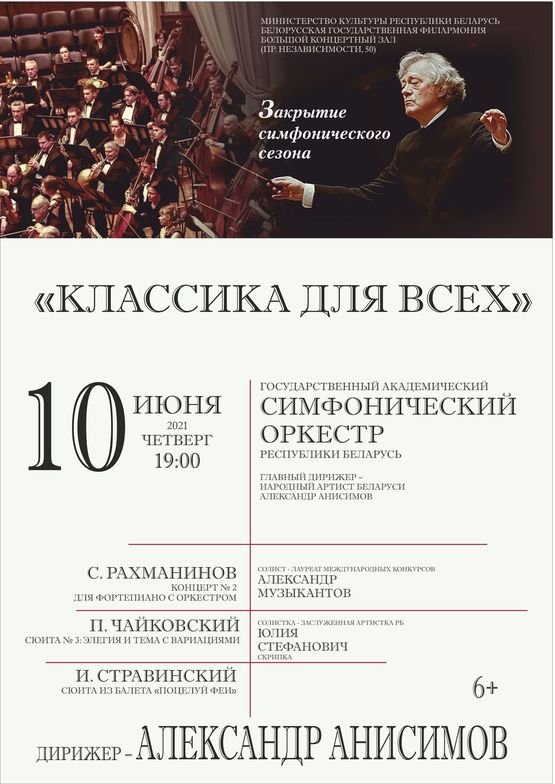 Закрытие симфонического сезона: Государственный академический симфонический оркестр Республики Беларусь