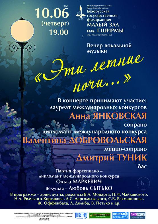 Вечер вокальной музыки «Эти летние ночи…»