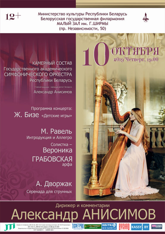 Ensemble of soloists of the State Academic Symphony Orchestra of the Republic of Belarus