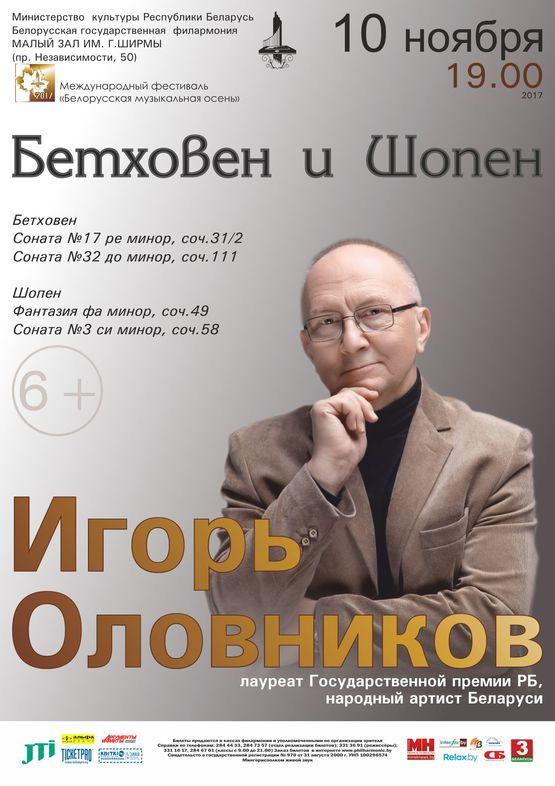 Народный артист Беларуси, профессор Игорь Оловников (фортепиано)