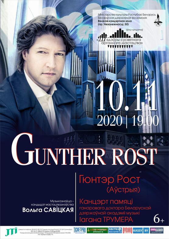 «Шедевры мирового органного искусства»: Гюнтер Рост (Австрия)