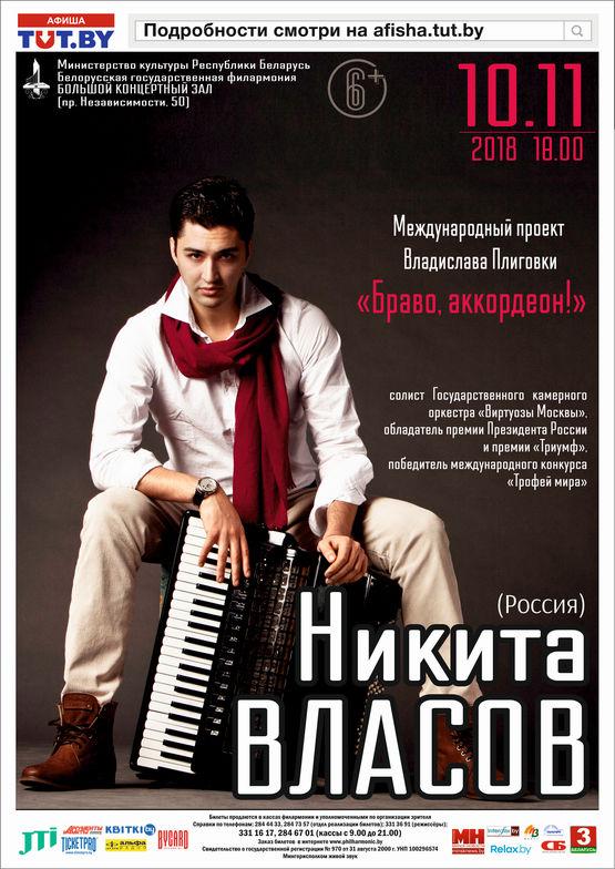 """Браво, аккордеон!"": Никита Власов (Россия)"