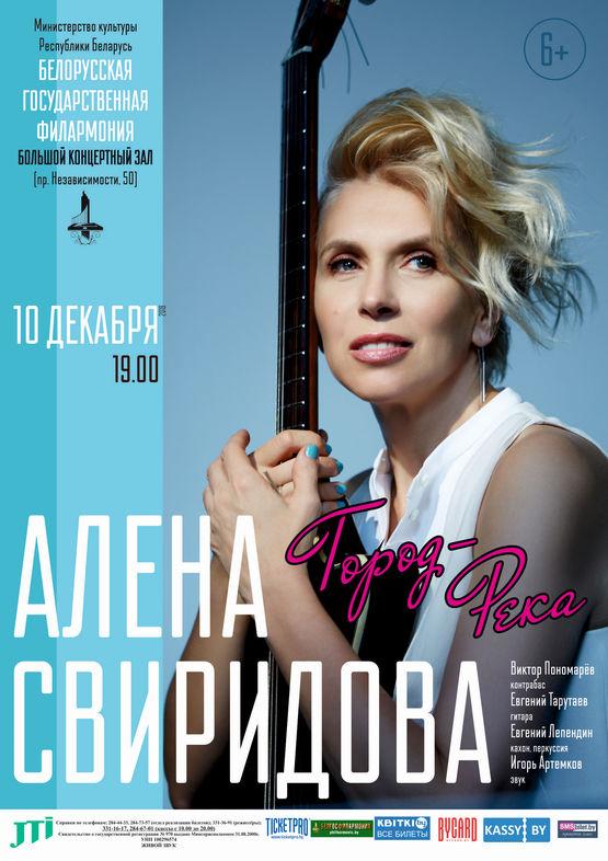 Концерт Алёны Свиридовой «Город-река»