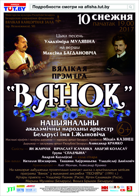 """On the birthday of Maxim Bogdanovich: the premiere of the cycle of songs """"Vyanok"""" (""""The Wreath"""") by V. Mulyavin"""