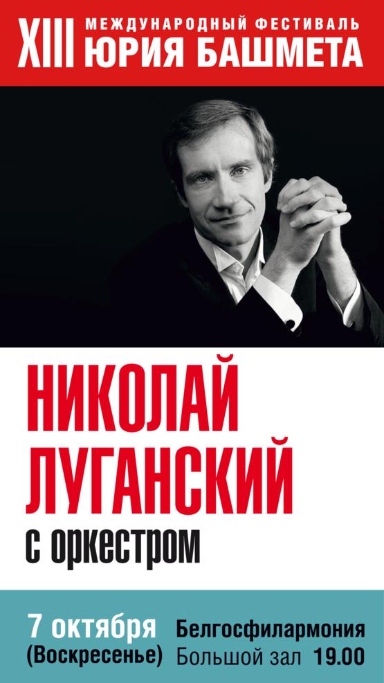 XIII Международный фестиваль Юрия Башмета:  ВСЕМИРНО ИЗВЕСТНЫЙ ПИАНИСТ НИКОЛАЙ ЛУГАНСКИЙ