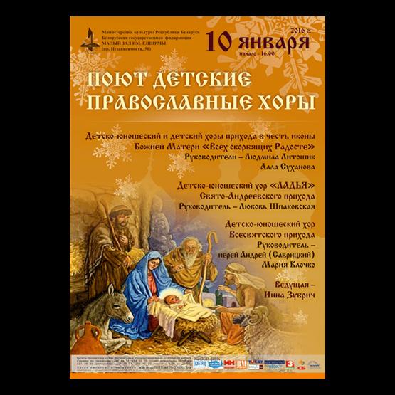 Поют детские православные хоры