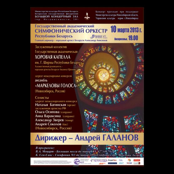 Государственный академический симфонический оркестр Республики Беларусь, дирижер - Андрей Галанов