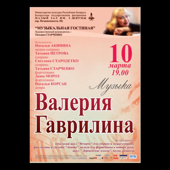 Музыка Валерия Гаврилина