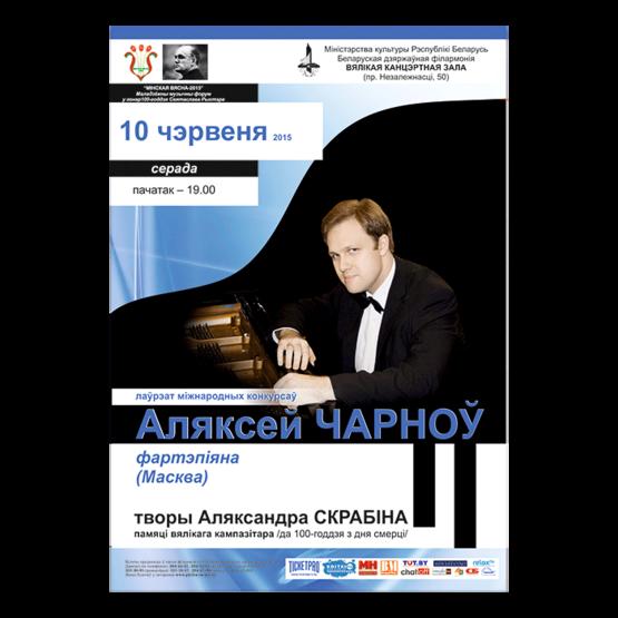 Внимание! Концерт отменён! Алексей Чернов (фортепиано, Москва)
