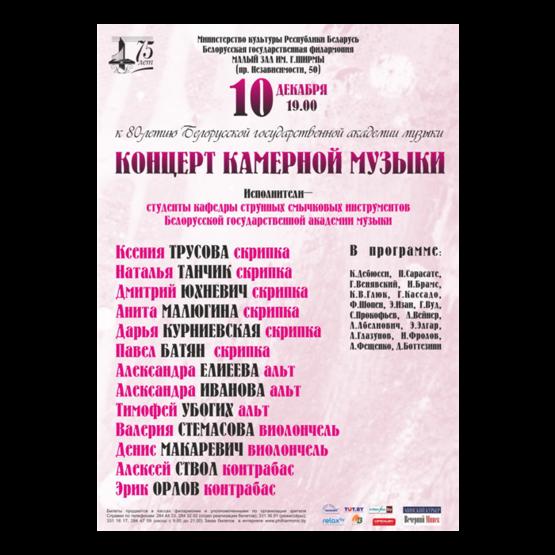 K 80-летию Белорусской государственной академии музыки