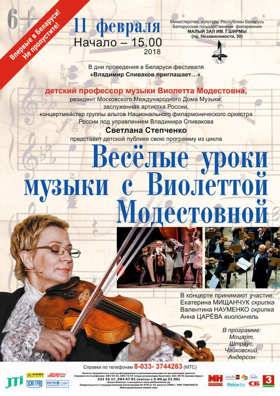 «Веселые уроки музыки с Виолеттой Модестовной»