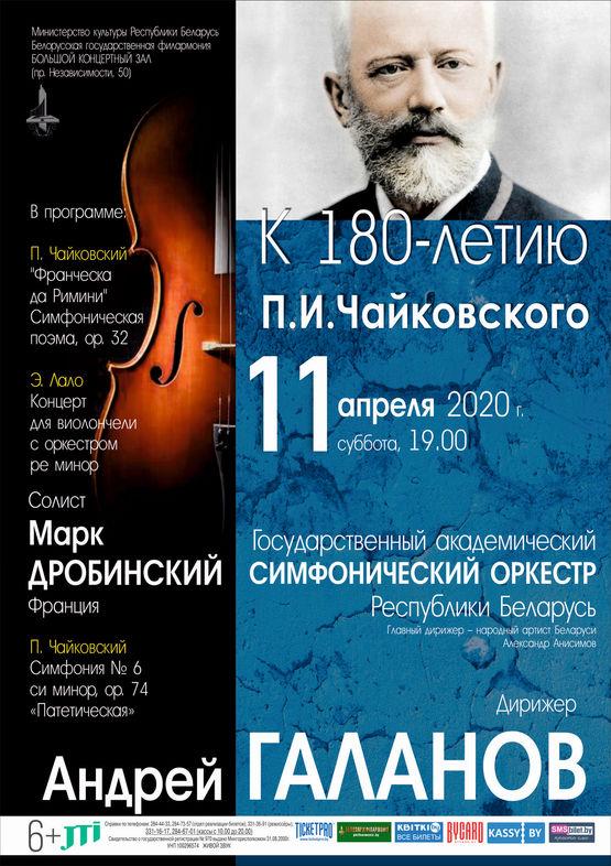 Государственный академический симфонический оркестр, дирижер - Андрей ГАЛАНОВ