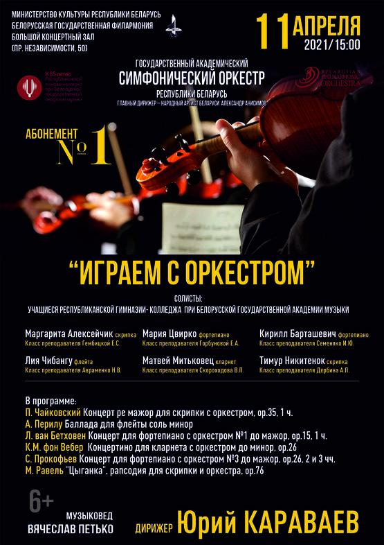 Абонемент № 1 «Играем с оркестром» (концерт третий)
