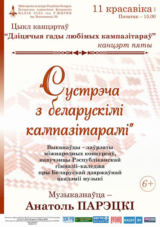 Цикл концертов «Детские годы любимых композиторов»: «Встреча с белорусскими композиторами»