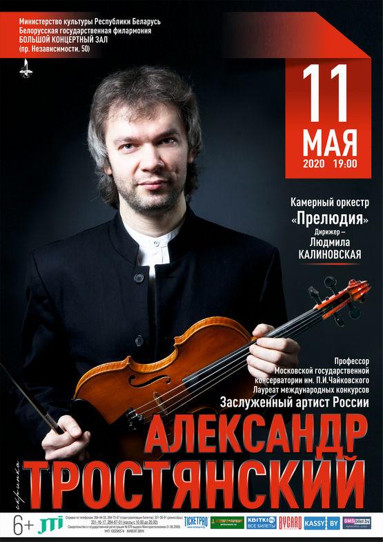 Концерт камерного оркестра «Прелюдия», солист – Александр Тростянский (скрипка)