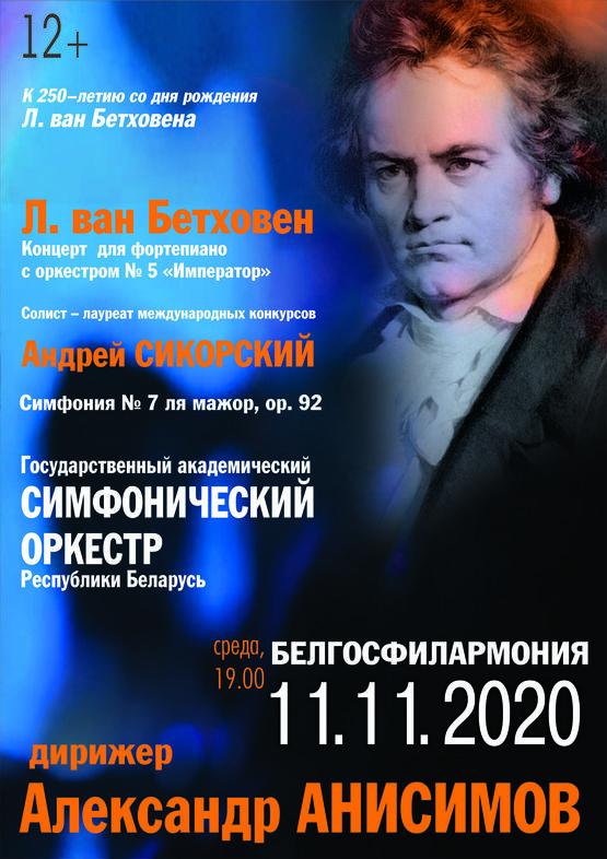 Государственный академический симфонический оркестр Республики Беларусь, дирижёр - Александр Анисимов