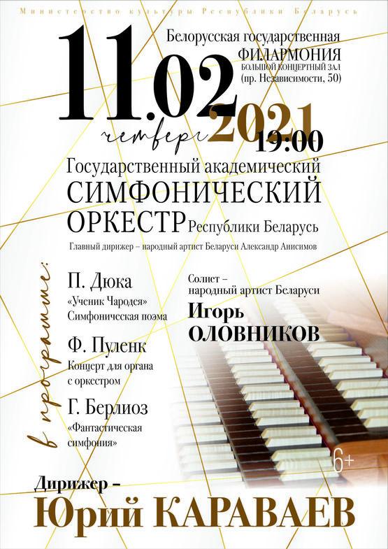 Государственный академический симфонический оркестр Республики Беларусь, солист – народный артист Беларуси Игорь Оловников (орган)