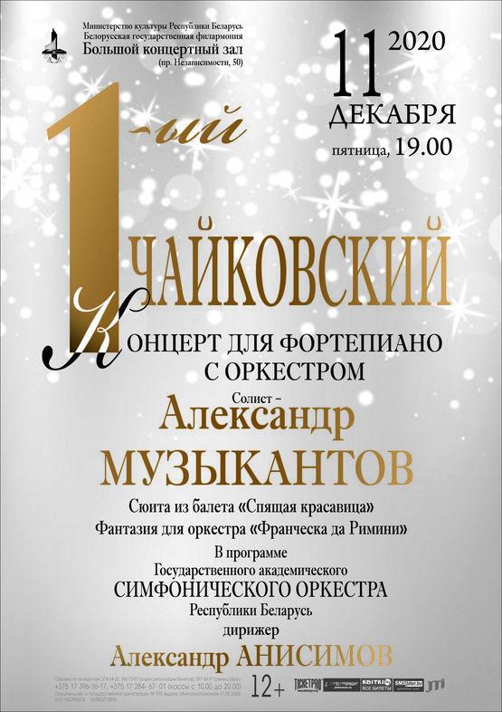 К юбилею П.Чайковского: Государственный академический симфонический оркестр Республики Беларусь