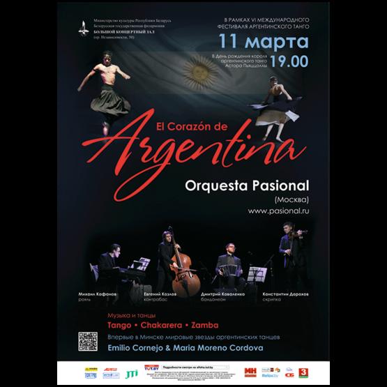 """Pasional Orquesta с новой программой """"Сердце Аргентины"""""""