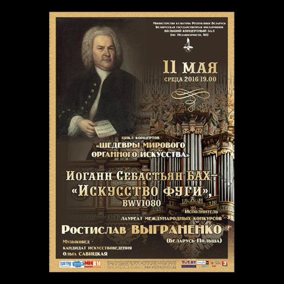 Шедевры мирового органного искусства: Ростислав Выграненко