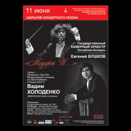 "Внимание! Концерт ""Моцарт И ... "" ПЕРЕНЕСЕН на 23 июня!"