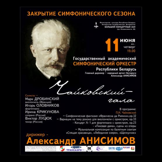 """""""Чайковский-гала"""""""