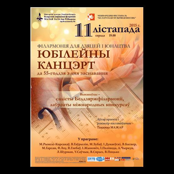 Белорусская музыкальная осень: Юбилейный концерт Филармонии для детей и юношества