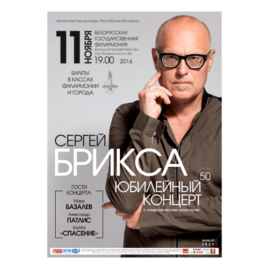 Сергей БРИКСА: Юбилейный концерт с симфоническим оркестром