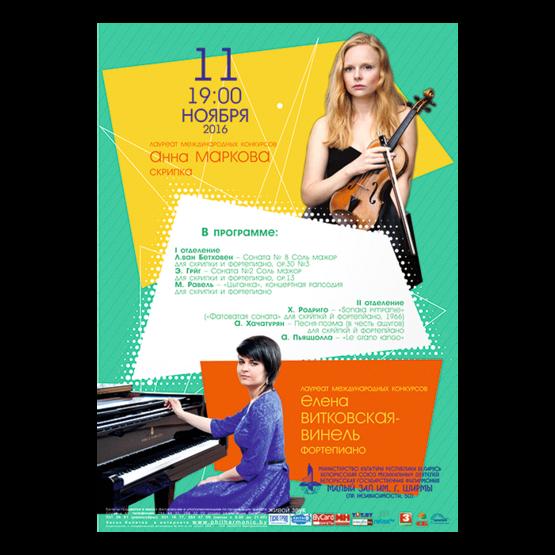 Лауреаты международных конкурсов Анна Маркова  (скрипка),  Елена Витковская-Винель (фортепиано)