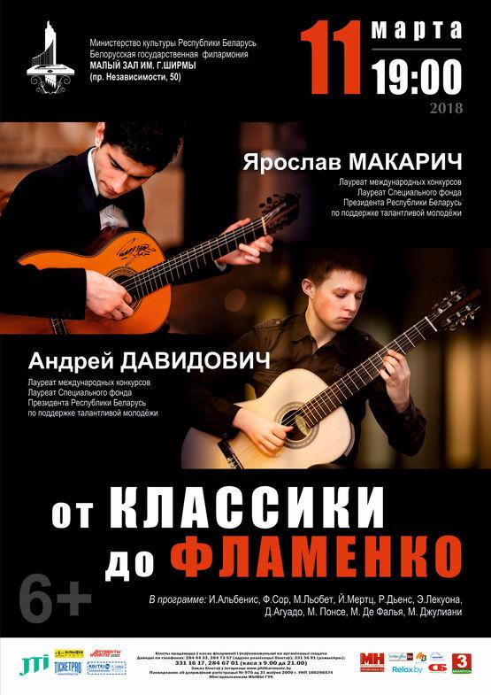 """От классики до фламенко"": Ярослав Макарич (гитара), Андрей Давидович (гитара)"