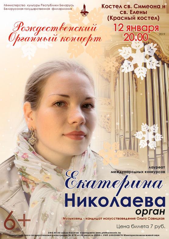 Рождественский органный концерт: Екатерина Николаева