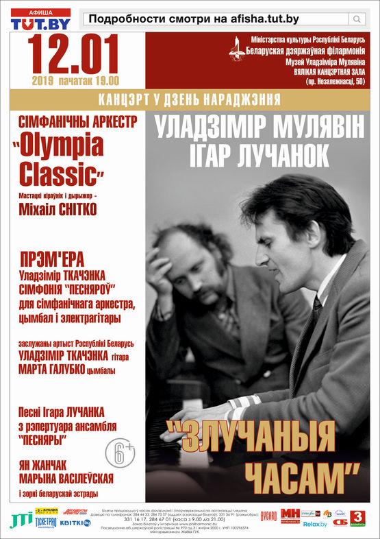 """""""Злучаныя часам: Уладзімір Мулявін i Ігар Лучанок"""": канцэрт у дзень нараджэння Уладзіміра Мулявіна"""