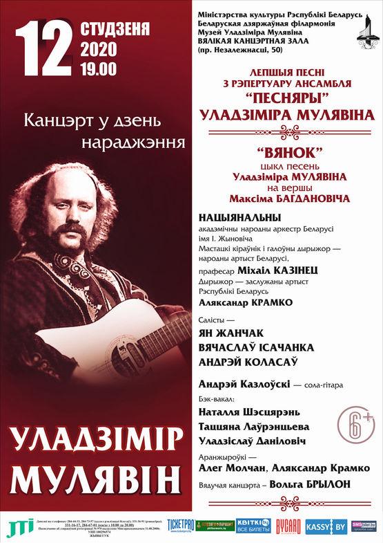 Концерт в день рождения: Владимир Мулявин