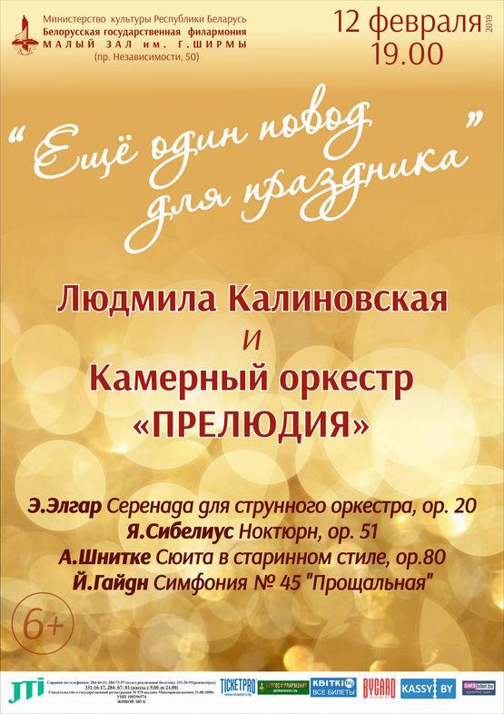 «Ещё один повод для праздника»: Людмила Калиновская и камерный оркестр «Прелюдия»