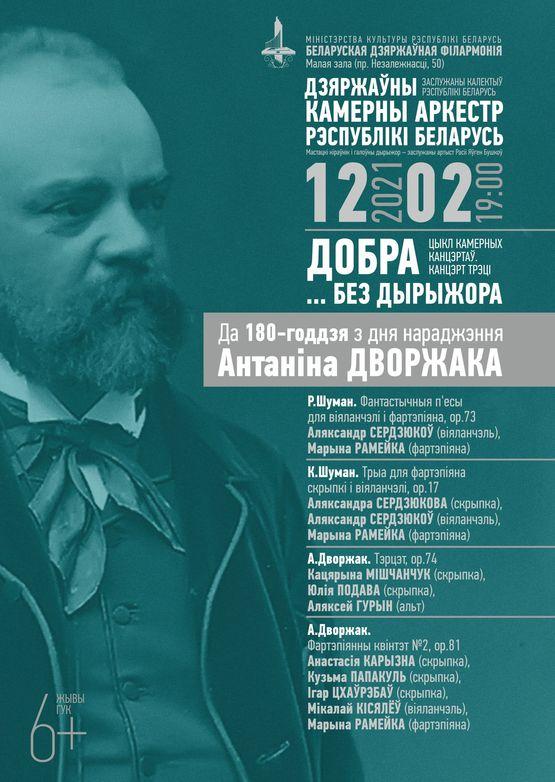 Цикл камерных концертов «Хорошо… без дирижёра» (концерт третий): солисты Государственного камерного оркестра Республики Беларусь