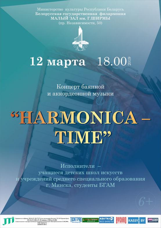 Концерт баянной и аккордеонной музыки