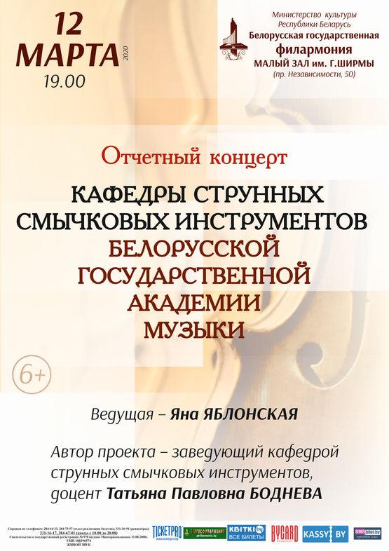 Концерт  кафедры струнных смычковых инструментов Белорусской государственной академии музыки