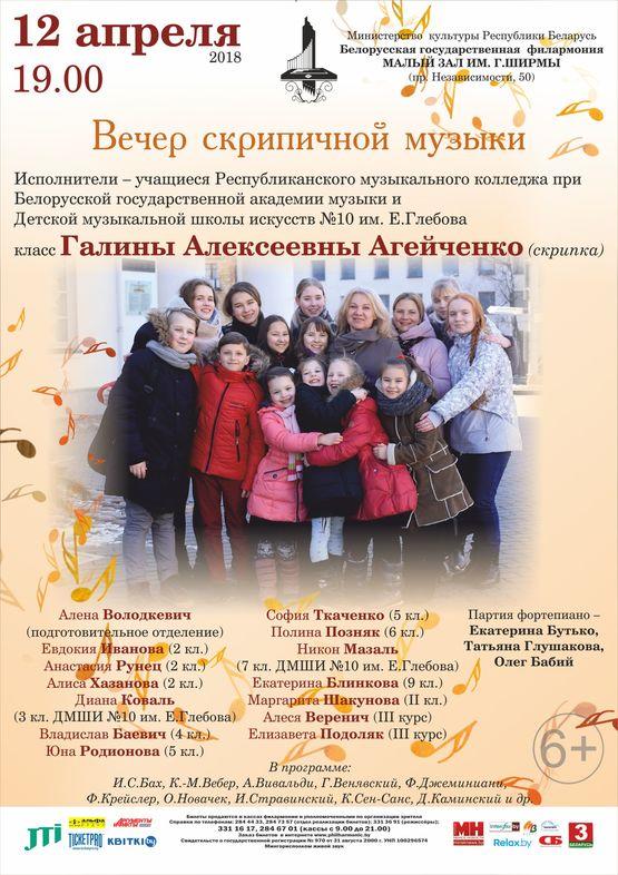 Концерт класса преподавателя Республиканской гимназии-колледжа при БГАМ Г.А.Агейченко
