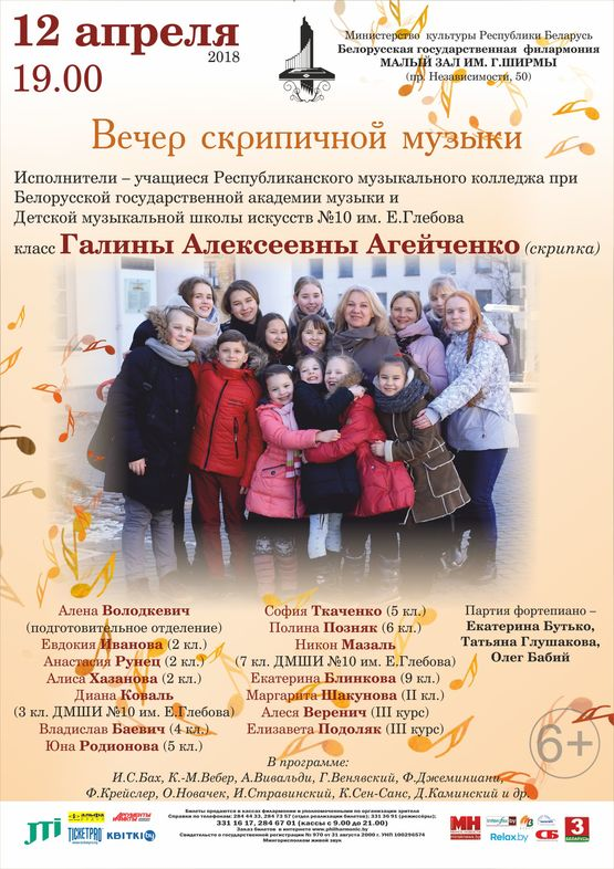 The concert of the class of the teacher of the Republican Gymnasium-college G.A. Ageichanko