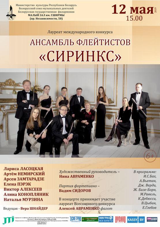 """Ансамбль флейтистов """"Сиринкс"""""""