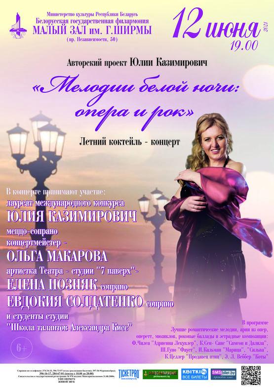 «Мелодии белой ночи: опера и рок»