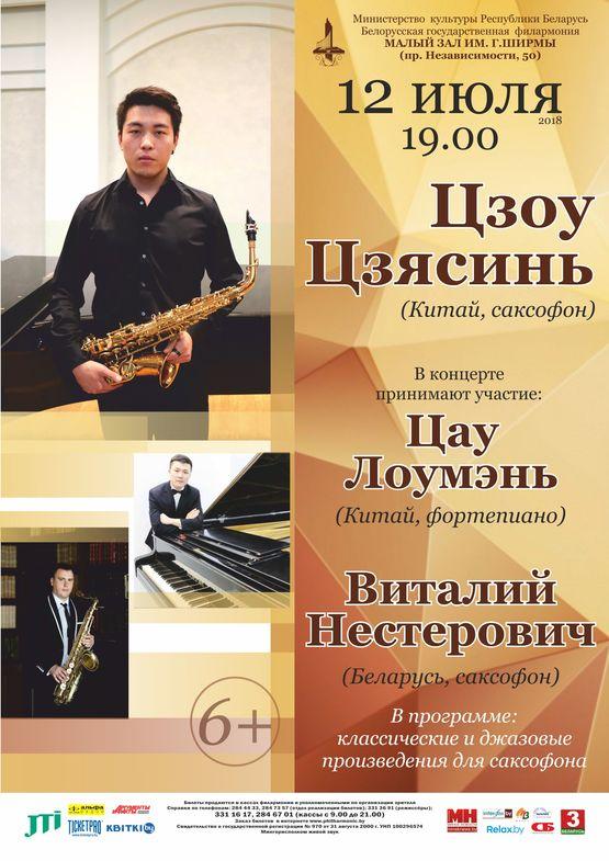 Музыка для саксофона: Цзоу Цзясинь, Виталий Нестерович (саксофон), Цау Лоумэнь (фортепиано)