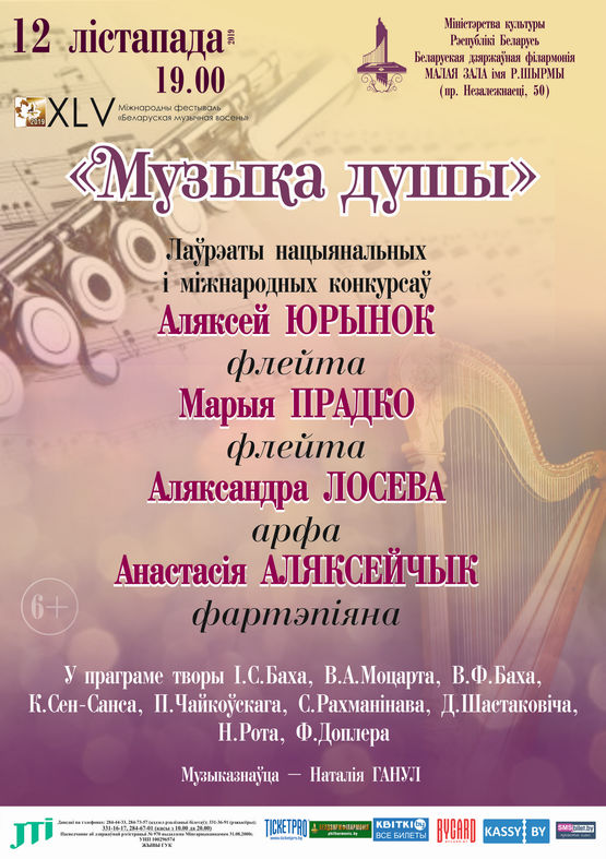 """""""Музыка души"""": Алексей Юринок (флейта)"""