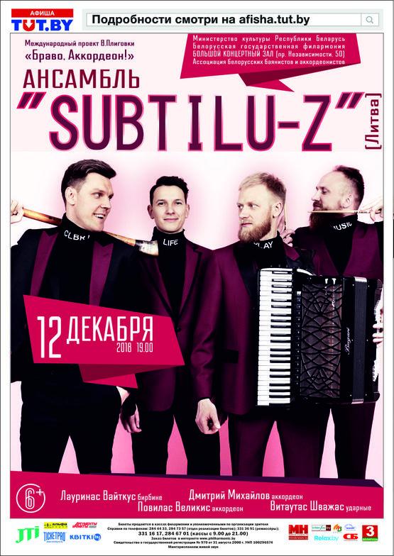 Ансамбль Subtilu-Z (Литва)