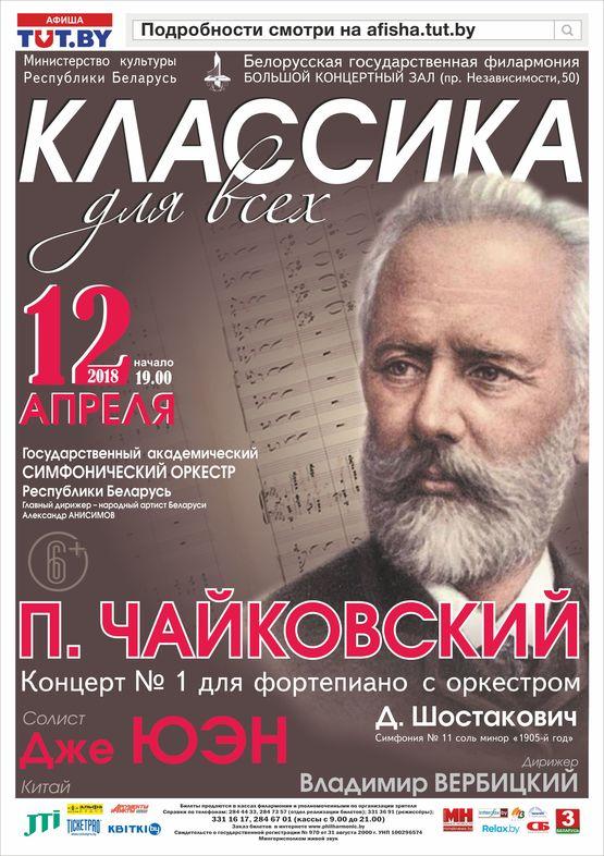 """Государственный академический симфонический оркестр: """"Классика для всех"""""""