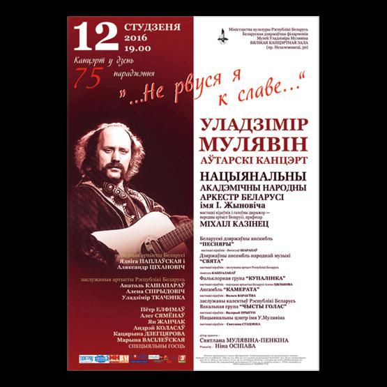Концерт, посвященный 75-летию народного артиста СССР и Беларуси Владимира Мулявина