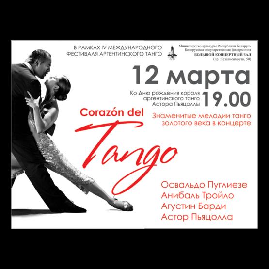 """""""Сердце танго"""""""