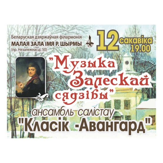 """""""Музыка Залесской усадьбы"""""""